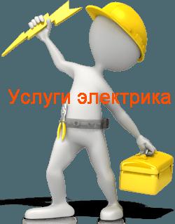 Услуги частного электрика Белгород. Частный электрик